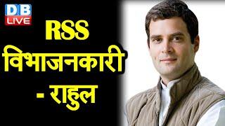 RSS विभाजनकारी -Rahul Gandhi | देश को RSS की मानसिकता से बाचाना है-राहुल |#DBLIVE