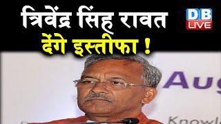 Trivendra Singh Rawat देंगे इस्तीफा ! Uttarakhand को जल्द मिलेगा नया CM | Uttarakhand news | #DBLIVE