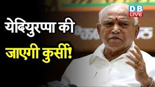 Yeddyurappa की जाएगी कुर्सी ! Haryana में भी बदलाव करेगी BJP | haryana news today | #DBLIVE