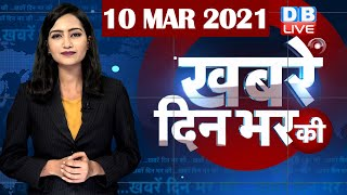 dblive news today   din bhar ki khabar, news of the day,hindi news india,latest news   election 2021