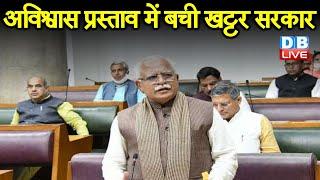 अविश्वास प्रस्ताव में बची Manohar Lal Khattar सरकार | किसानों से माफी मांगे BJP -हुड्डा |#DBLIVE
