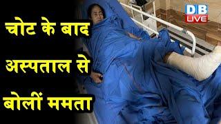 Mamata Banerjee के पैर में चोट । Chest Pain की शिकायत । Bengal Election 2021 । Nandigram |#DBLIVE
