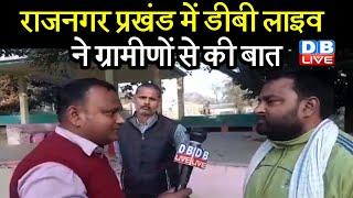 Bihar Panchayat Chunav 2021 : राजनगर प्रखंड में DB Live ने ग्रामीणों से की बात   Bihar news  #DBLIVE