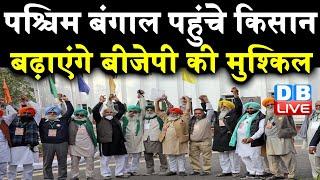 West Bengal पहुंचे किसान बढ़ाएंगे BJP की मुश्किल | किसानों ने West Bengal में की प्रेस कॉंफ्रेंस |