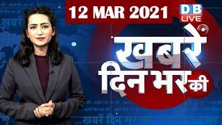 dblive news today   din bhar ki khabar, news of the day,hindi news india,latest news,   #DBLIVE