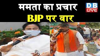 Mamata Banerjee का प्रचार, BJP पर वार   Wheel chair पर Mamata Banerjee ने किया रोड शो  #DBLIVE