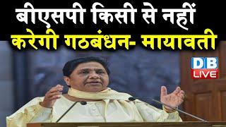 Uttar Pradesh में BSP अकेले चुनाव लड़ेगी | Uttar Pradesh election | BSP Mayawati | Breaking News