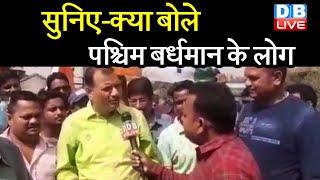 West Bengal Election 2021 : सुनिए-क्या बोले पश्चिम बर्धमान के लोग | Ground Report | #DBLIVE