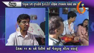 JETPUR જેતપુરના કરણ ગુજરાતીએ જી એ ટી ઈ  પરીક્ષામાં રાજ્યભરમાં મેળવ્યો પ્રથમ ક્રમ