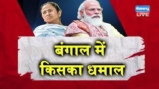 Election 2021 : Bengal में किसका धमाल | mamata banerjee | pm modi news video | west bengal #DBLIVE