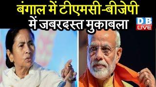 West Bengal में TMC-BJP में जबरदस्त मुकाबला | BJP ने Election को लेकर बनाई नई रणनीति |#DBLIVE