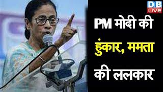 PM Modi की हुंकार, Mamata Banerjee की ललकार   Mamata Banerjee ने BJP पर लगाए आरोप  #DBLIVE