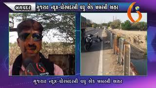 BAGVADAR ગુજરાત ન્યૂઝ પોરબંદરની વધુ એક ખબરની અસર