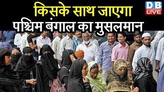 West Bengal Election 2021 : किसके पक्ष में मतदान करेगा West Bengal का मुसलमान |#DBLIVE