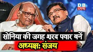 Sonia Gandhi की जगह Sharad Pawar बनें अध्यक्ष-Sanjay Raut | देश को एक मजबूत विपक्ष की ज़रूरत #DBLIVE