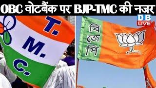 west bengal में किसके पाले में जाएगा OBC वोटबैंक ?   OBC वोटबैंक पर BJP-TMC की नजर   Election 2021