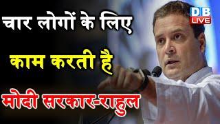 Assam Election 2021: चार लोगों के लिए काम करती है मोदी सरकार- Rahul Gandhi | PM Modi in assam