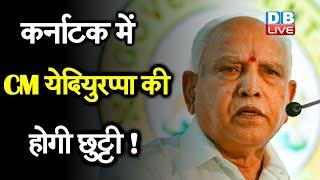 Karnataka में CM BS Yediyurappa की होगी छुट्टी ! BJP में बढ़ा बगावत का दौर |#DBLIVE