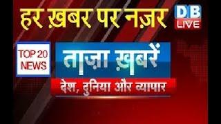 Breaking news   top20   india news   business news   International news   22 March headlines
