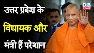 Uttar Pradesh  के विधायक और मंत्री हैं परेशान | अफरशाही के आगे बेबस Uttar Pradesh के माननीय |#DBLIVE