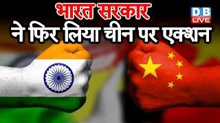 भारत सरकार ने फिर लिया China पर एक्शन | China के 27 ऐप बैन | china latest news | #DBLIVE