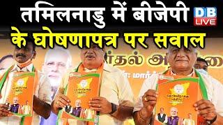 Tamilnadu में BJP के Manifesto पर सवाल | मंदिरों को सरकार के नियंत्रण से मुक्त कराने का दावा