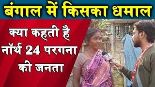Bengal में किसका धमाल | क्या कहती है नॉर्थ 24 परगना की जनता | West Bengal Election 2021| #DBLIVE