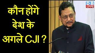 कौन होंगे देश के अगले  Chief Justice of India ? Chief justice bobde ने सरकार को भेजा नाम | #DBLIVE
