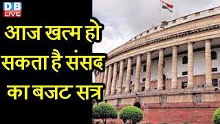 आज खत्म हो सकता है संसद का बजट सत्र | विधानसभा चुनाव के कारण कम हो सकती है सत्र की अवधि |#DBLIVE