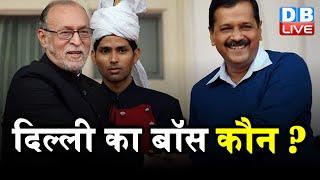 Delhi का बॉस कौन ? NCT बिल के खिलाफ कोर्ट जाएगी Delhi सरकार  | Arvind Kejriwal | delhi news #DBLIVE