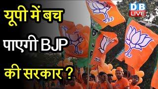 Uttar Pradesh में बच पाएगी BJP की सरकार ? uttar pradesh panchayat chunav में कौन लहराएगा जीत का परचम