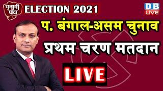 Election 2021 : West Bengal Assam election first phase | बंगाल चुनाव | असम चुनाव | #DBLIVE