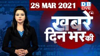 dblive news today   din bhar ki khabar, news of the day,hindi news india,latest news   #DBLIVE