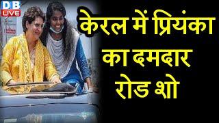 Kerala Elections: केरल में Priyanka Gandhi का दमदार रोड शो | Priyanka Gandhi |  Aritha Babu |#DBLIVE