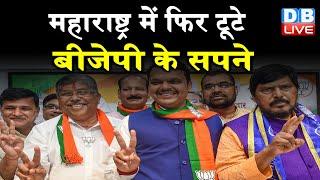 Maharashtra में फिर टूटे BJP के सपने | पवार-शाह की बैठक को ShivSena ने बताया अफवाह |#DBLIVE
