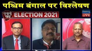West Bengal Election 2021 : पश्चिम बंगाल पर सटीक विश्लेषण | Rajiv Ji | Mamata Banerjee #DBLIVE