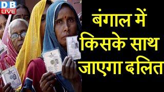 Bengal election 2021 : Bengal में किसके साथ जाएगा दलित | Bengal Election में गेमचेंजर बने दलित