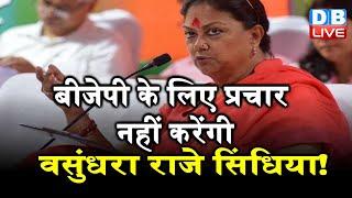 BJP के लिए प्रचार नहीं करेंगी Vasundhara Raje Scindia ! BJP से बगावत करेंगे Vasundhara !#DBLIVE