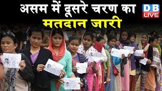 Assam Election 2021 : Assam में दूसरे चरण का मतदान जारी | Assam Assembly Election 2021 | #DBLIVE