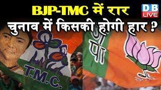 Assam -bengal Election 2021 : BJP-TMC में रार, Election में किसकी होगी हार ?  | #DBLIVE