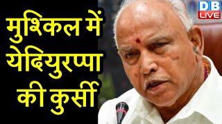 मुश्किल में Yediyurappa की कुर्सी | Karnataka में डोल रहा है BJP का तख्त |#DBLIVE