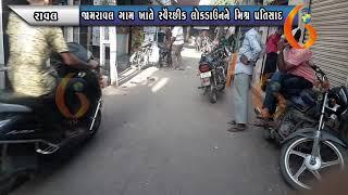 RAVAL જામરાવલ ગામ ખાતે સ્વૈચ્છીક લોકડાઉનને મિશ્ર પ્રતિસાદ 09 04 2021