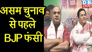 Assam Chunav 2021 से पहले BJP फंसी | Himanta Biswa Sarma पर EC का चाबुक  |#DBLIVE