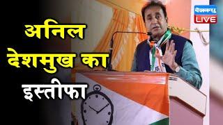 Anil Deshmukh के इस्तीफे के पीछे की वजह ? |  High Court के आदेश पर गई Deshmukh की कुर्सी | #DBLIVE