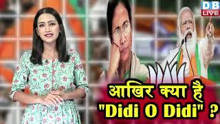 "Twitter पर क्यों ट्रेंड हुआ ""Didi O Didi""? |  Bengal Elections Special | twitter trends | #DBLIVE"