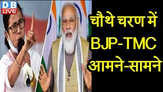 चौथे चरण में BJP-TMC आमने-सामने | BJP-TMC ने लगाए एक दूसरे पर आरोप |#DBLIVE