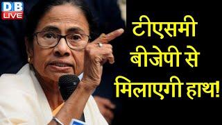 TMC BJP से मिलाएगी हाथ ! Congress को रोकने के लिए आएंगे TMC और BJP- अधीर |#DBLIVE