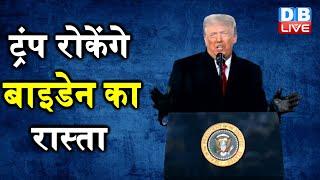 Donald Trump रोकेंगे Joe Biden का रास्ता | सीनेट में बाइडेन का रास्ता रोकने की तैयारी | america news