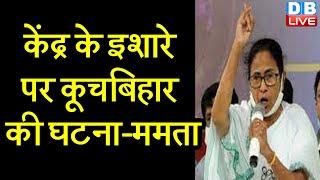 केंद्र के इशारे पर Cooch Behar की घटना- mamata banerjee   बंगाल में जनता कर रही है खेला- PM Modi