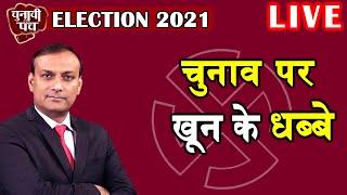 Election 2021 : चुनाव पर खून के धब्बे   west bengal   Mamata Banerjee PM Modi   #DBLIVE